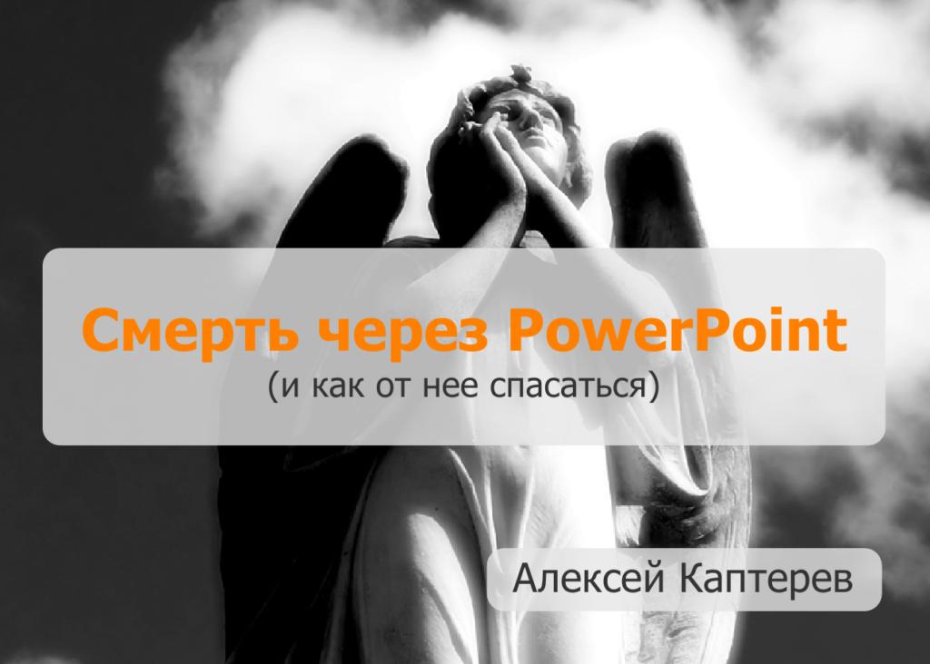 Смерть через PowerPont