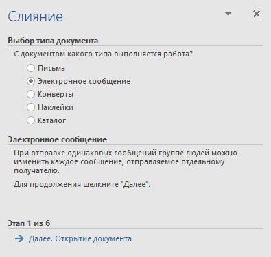Выбор типа документа