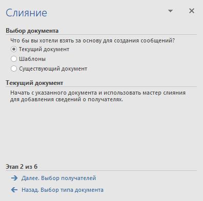 Выбор документа