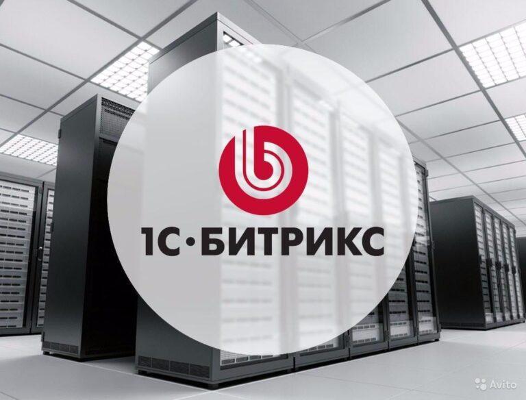 Технические требования 1С-Битрикс