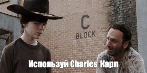 Как использовать Charles