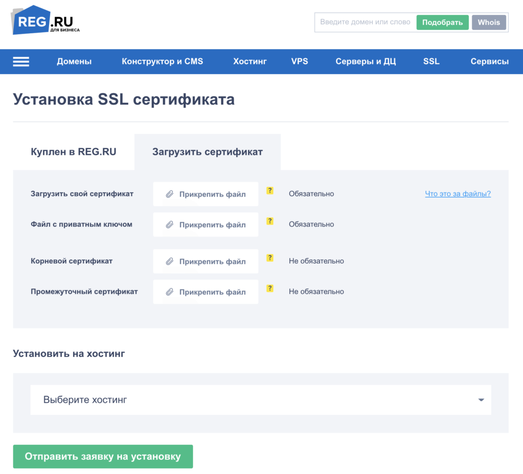 REG.RU SSL Upload