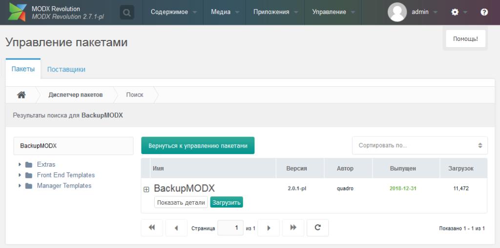 Установка BackupMODX