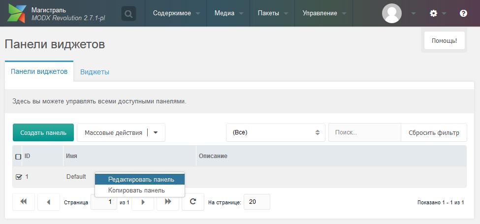 Панель виджетов MODX
