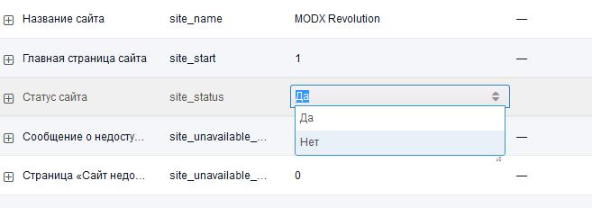 Статус сайта MODX