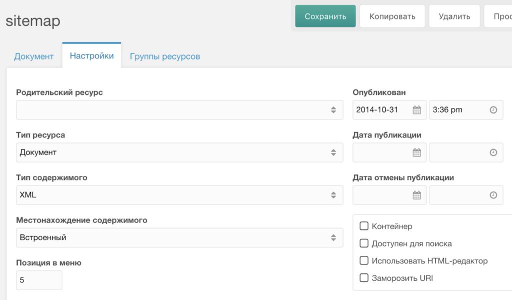 Создание карты сайта modx создание и продвижение сайтов сургут
