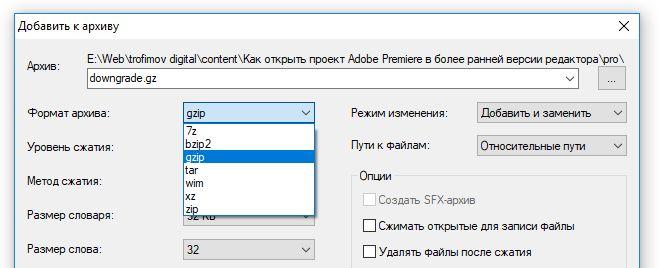 Архивация файла