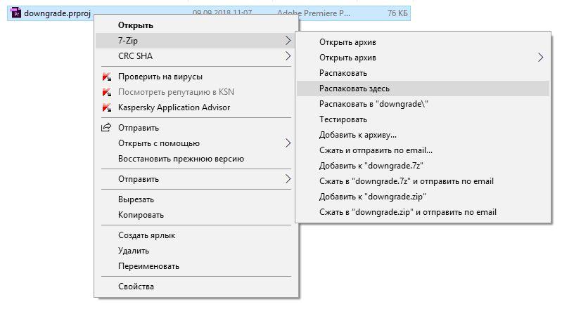 Распаковка файла проекта