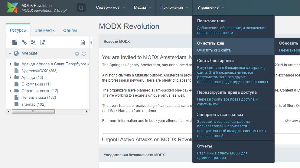 Административный раздел MODX