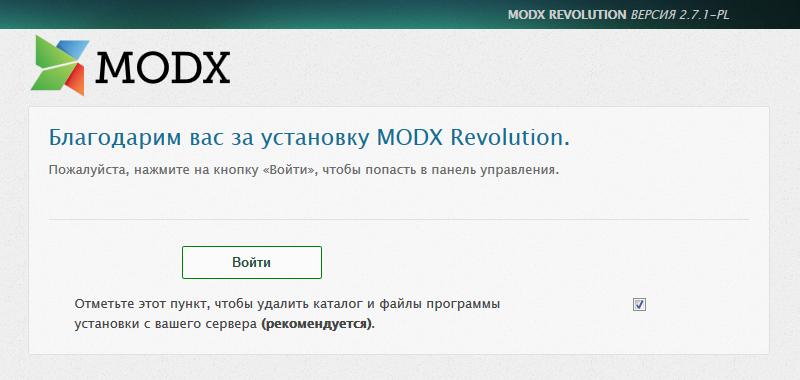 Завершение обновления MODX