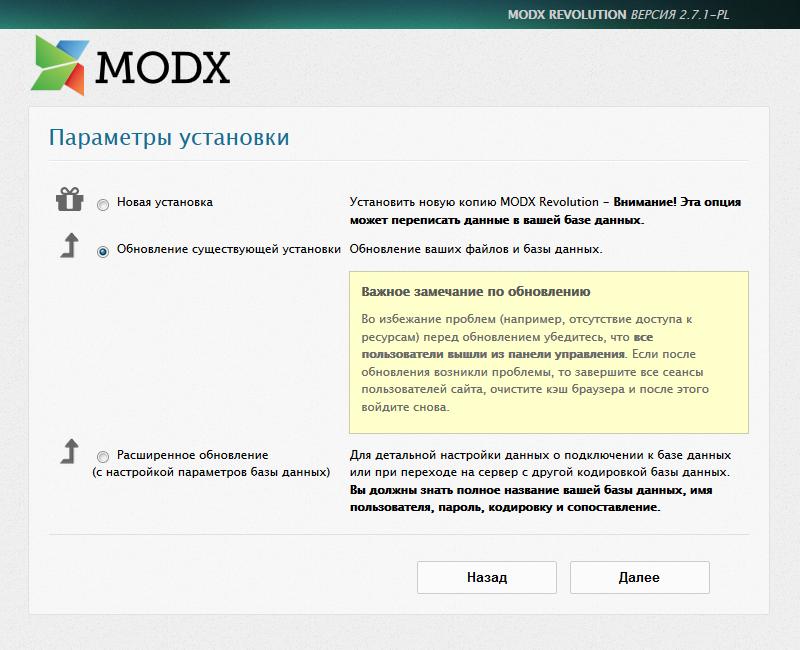 Параметры обновления MODX