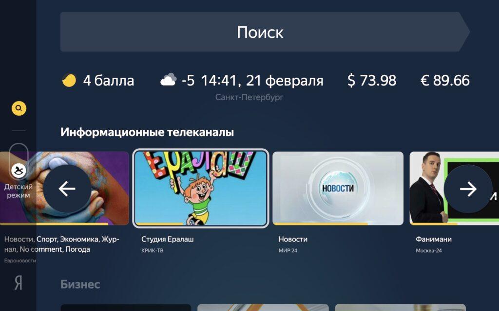 Яндекс.Видео ТВ